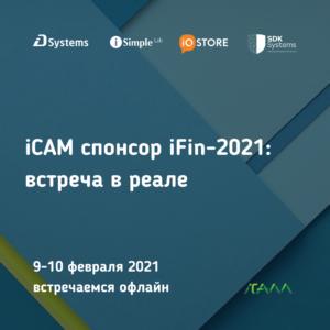 iCAM спонсор iFin-2021: встреча в реале