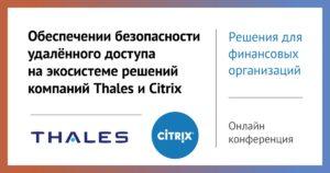 «Обеспечение безопасности удаленного доступа на экосистеме решений компаний Thales и Citrix для финансовых организаций».