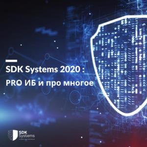 SDK Systems 2020 : PRO ИБ и про многое