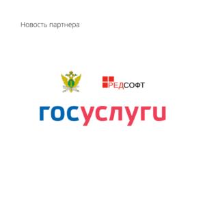 Минцифры признал сервис, разработанный РЕД СОФТ, самым быстрым на портале «Госуслуги»
