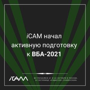 iCAM начал активную подготовку к ВБА-2021