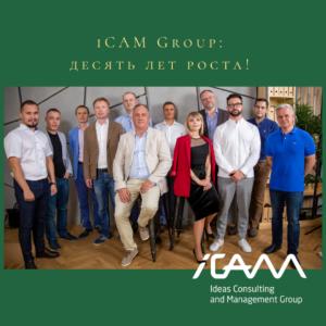 iCAM Group: десять лет роста!