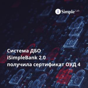 Система ДБО iSimpleBank 2.0 получила сертификат ОУД 4