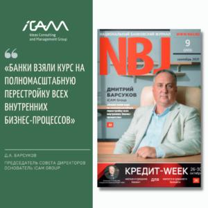 Интервью Председателя совета директоров и основателя iCAM GROUP Д. А. Барсукова